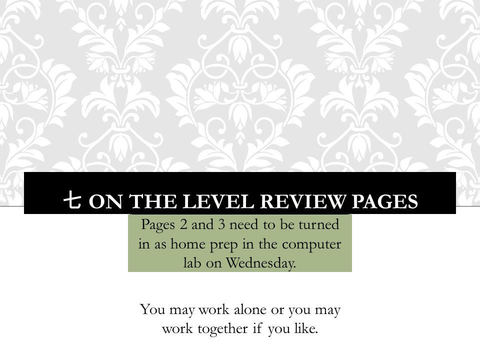 七 On The Level Review Pages