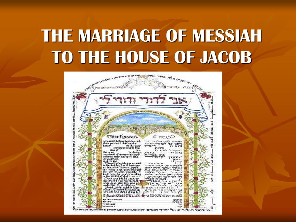 THE MARRIAGE OF MESSIAH TO THE HOUSE OF JACOB