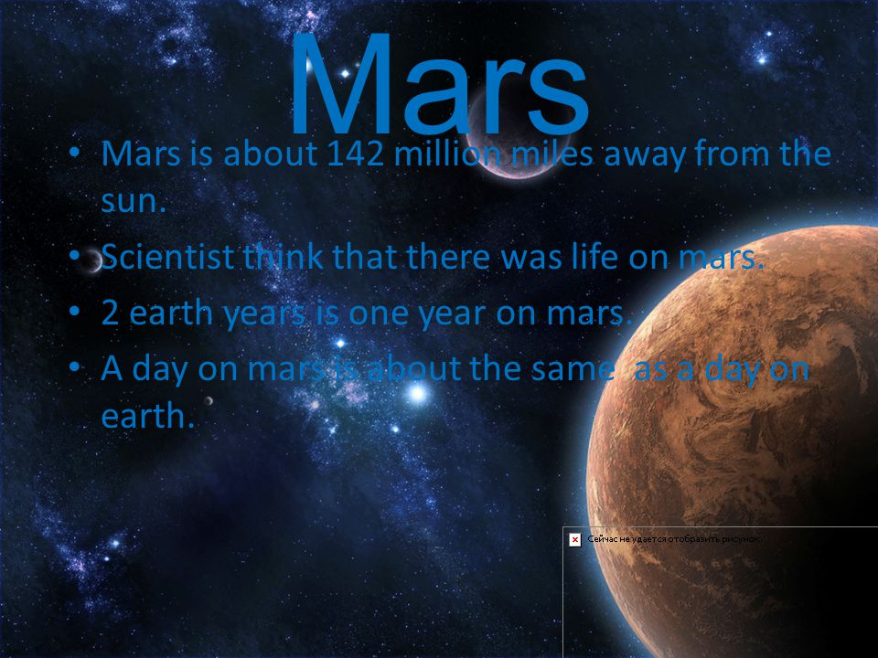 Mars Mars is about 142 million miles away from the sun.