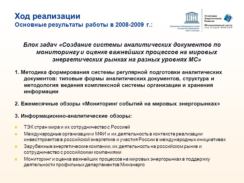Ход реализации Основные результаты работы в 2008-2009 г.: