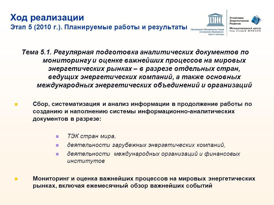 Ход реализации Этап 5 (2010 г.). Планируемые работы и результаты
