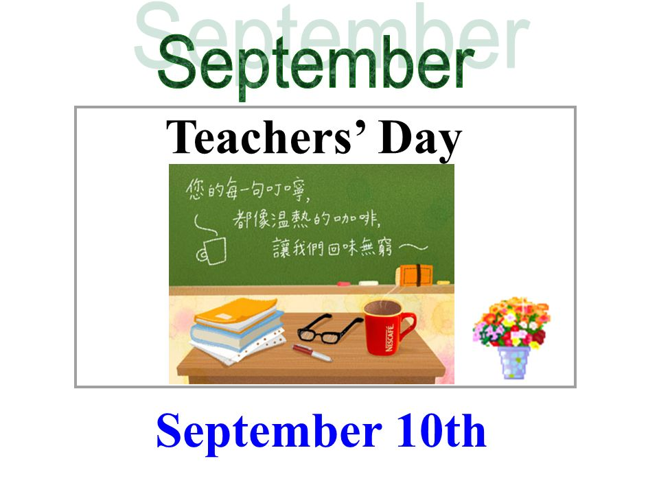 September Teachers' Day September 10th
