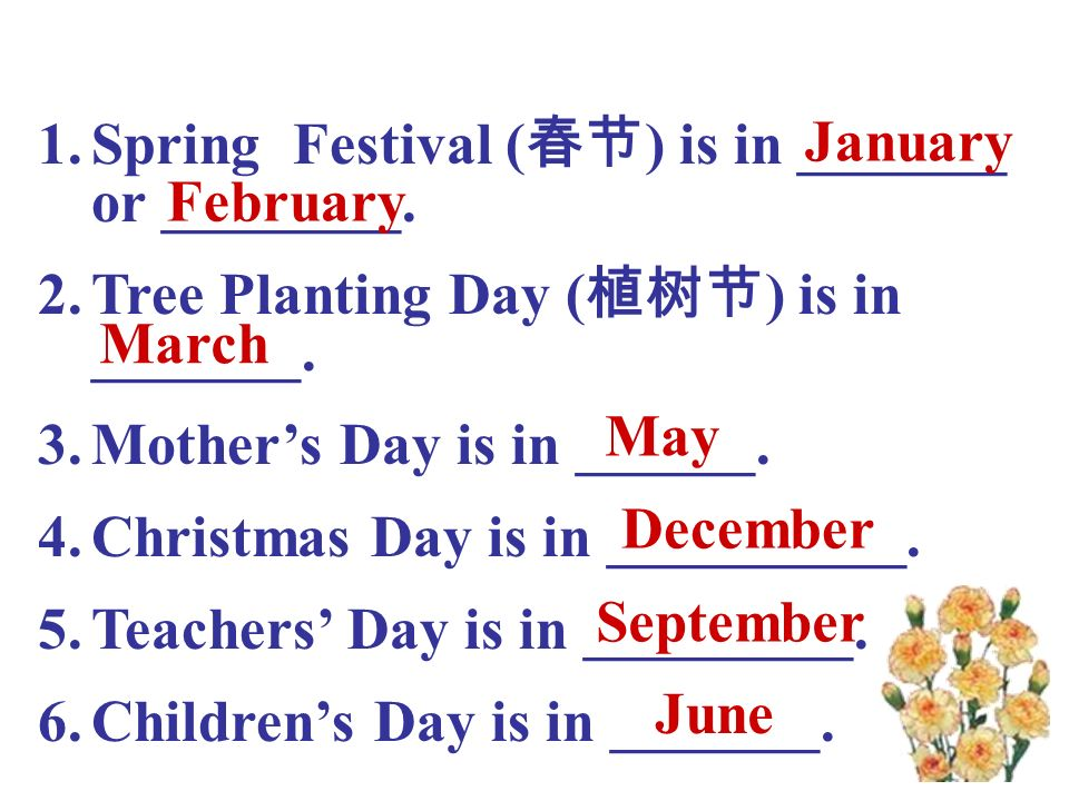 January February. Spring Festival (春节) is in _______ or ________. Tree Planting Day (植树节) is in _______.