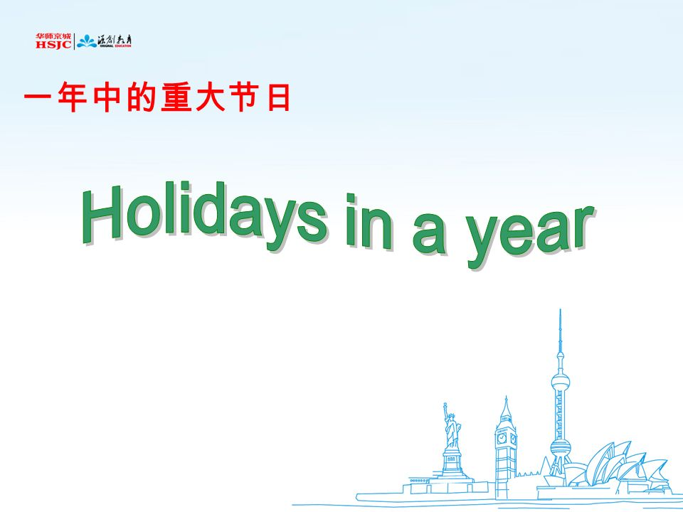 一年中的重大节日 Holidays in a year
