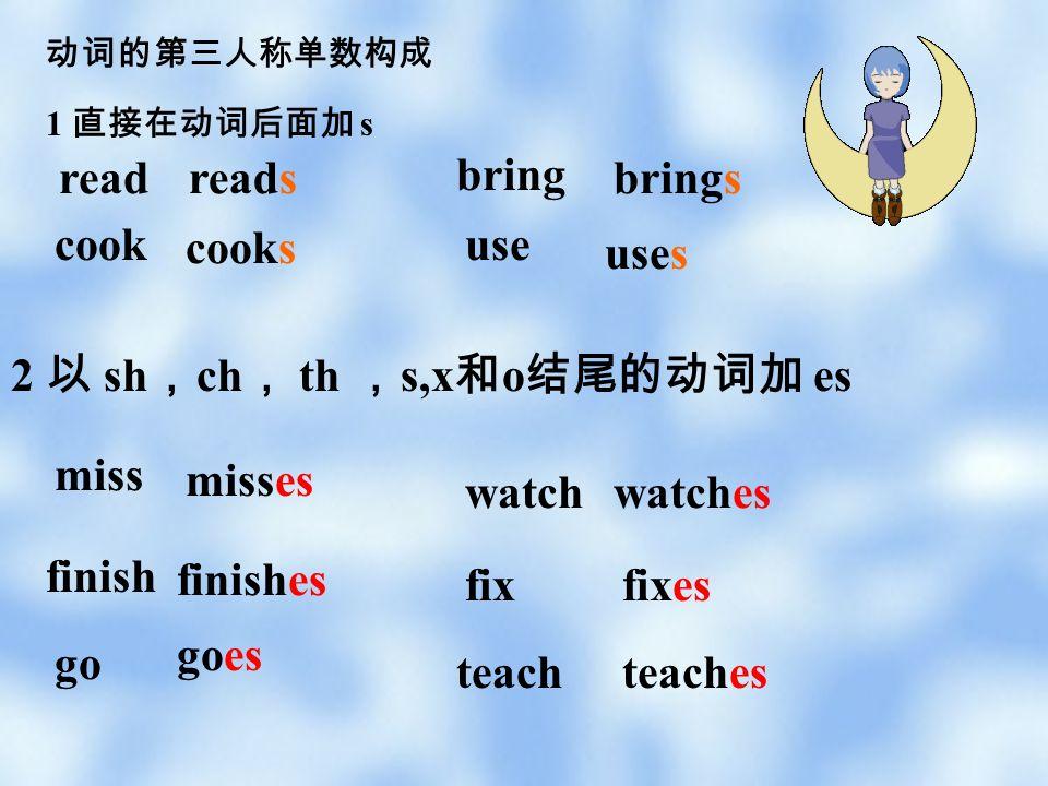 2 以 sh,ch, th ,s,x和o结尾的动词加 es