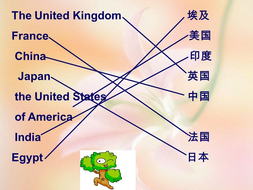 The United Kingdom 埃及 France 美国.