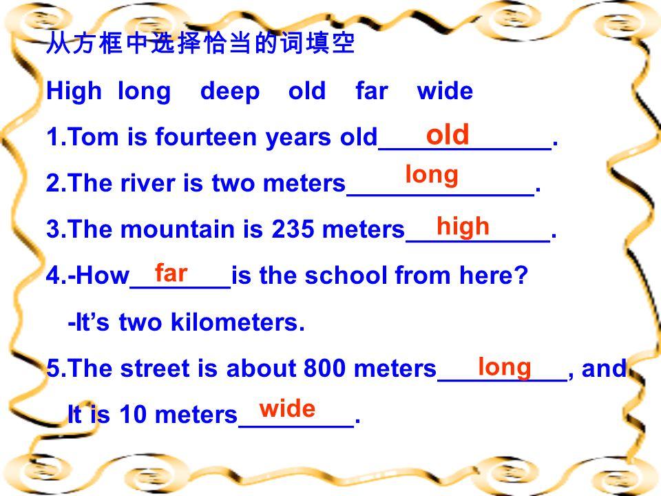 old 从方框中选择恰当的词填空 High long deep old far wide