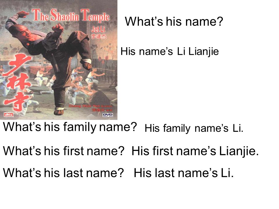His first name's Lianjie.