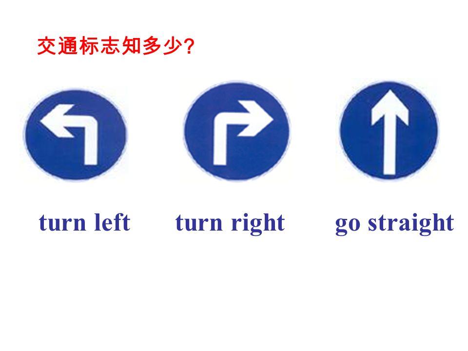 交通标志知多少 turn left turn right go straight