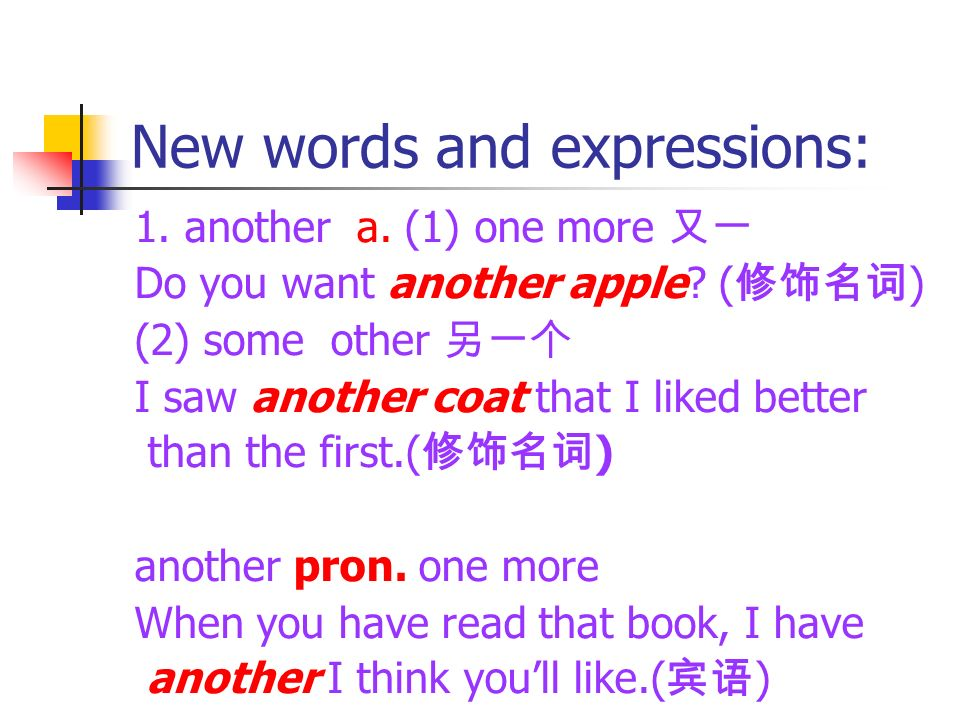 New words and expressions: