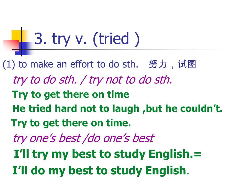 3. try v. (tried ) I'll try my best to study English.=