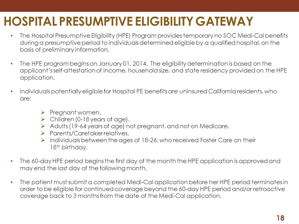 Hospital presumptive eligibility gateway