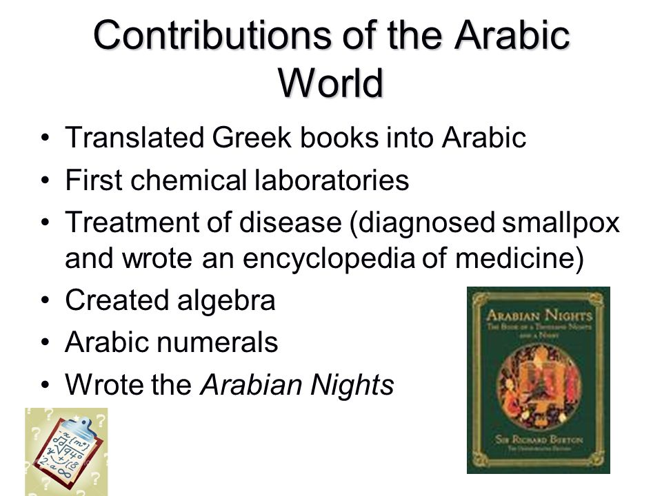 Contributions of the Arabic World