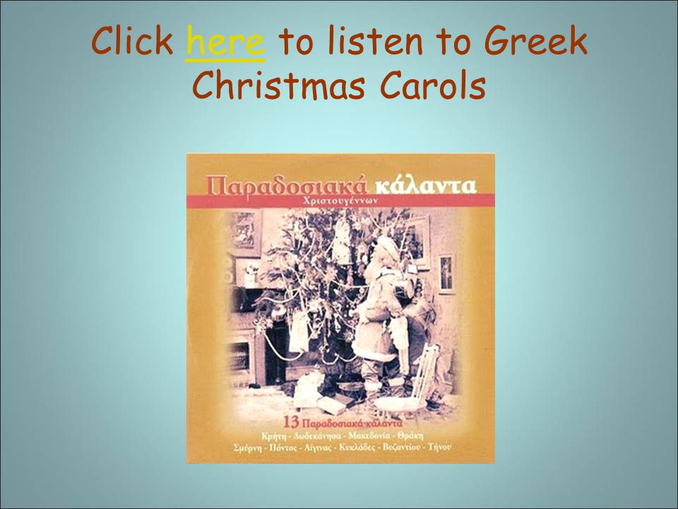 Click here to listen to Greek Christmas Carols
