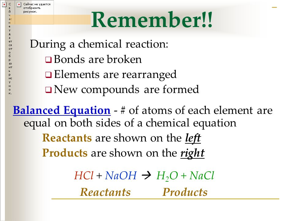 Remember!! During a chemical reaction: Bonds are broken