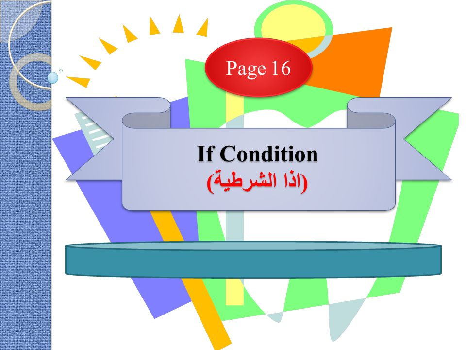 If Condition (اذا الشرطية)