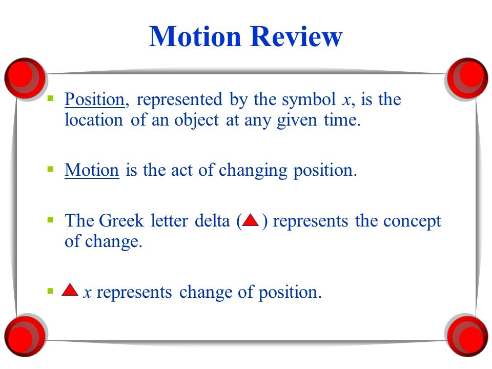 Motion Review Position, represented by the symbol x, is the location of an object at any given time.