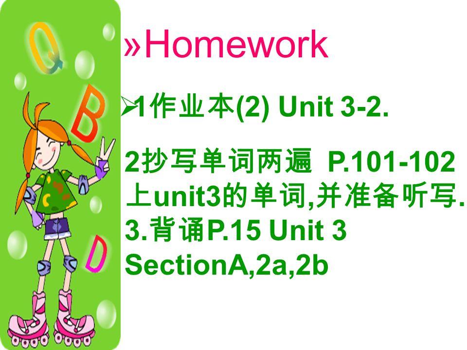 Homework 1作业本(2) Unit 3-2. 2抄写单词两遍 P.101-102上unit3的单词,并准备听写.