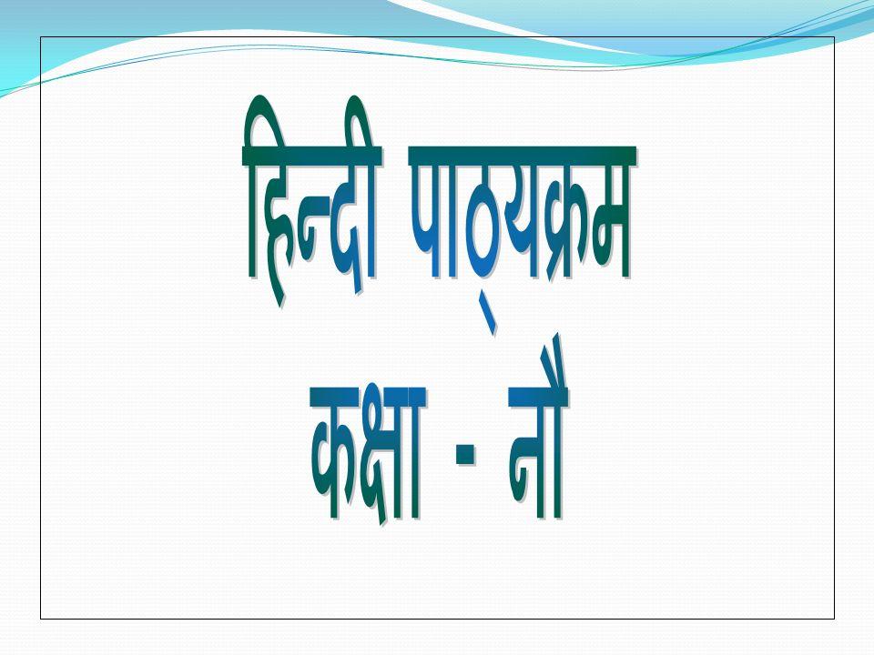 हिन्दी पाठ्यक्रम कक्षा - नौ