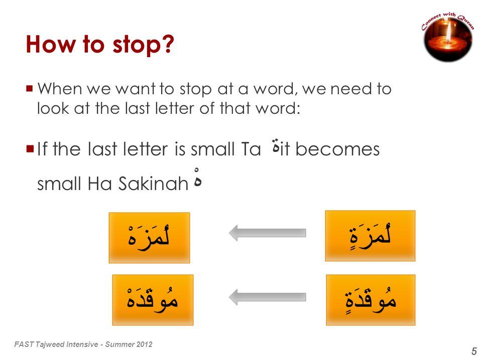 لُمَزَهْ لُمَزَةٍ مُوقَدَهْ مُوقَدَةٍ How to stop