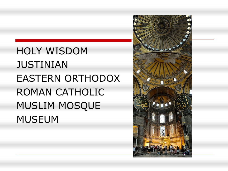 HOLY WISDOM JUSTINIAN EASTERN ORTHODOX ROMAN CATHOLIC MUSLIM MOSQUE MUSEUM