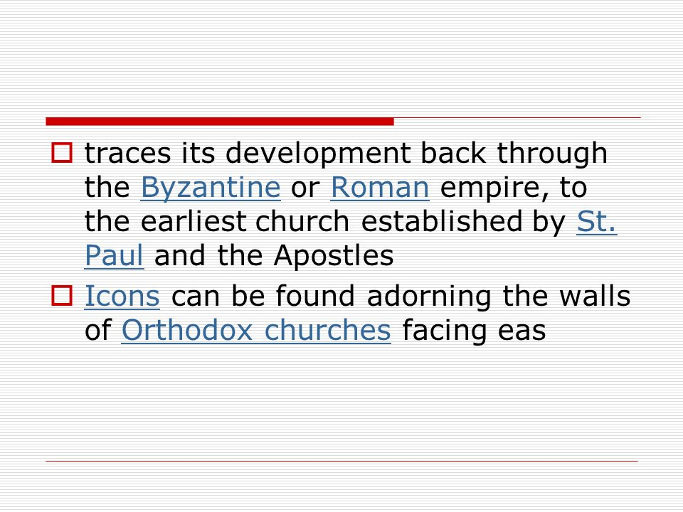 traces its development back through the Byzantine or Roman empire, to the earliest church established by St. Paul and the Apostles