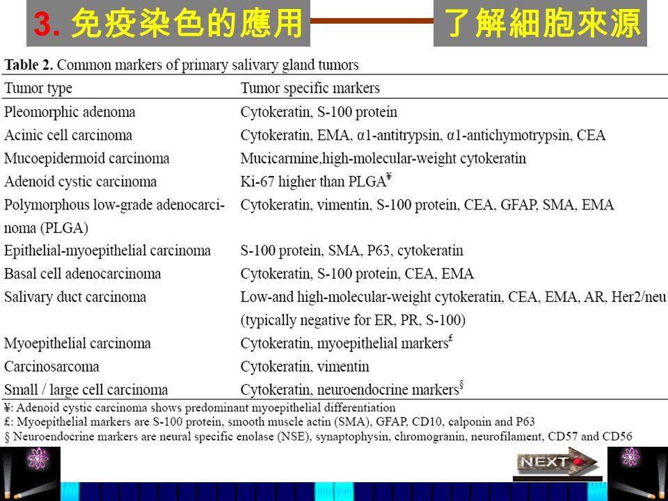 3. 免疫染色的應用 了解細胞來源