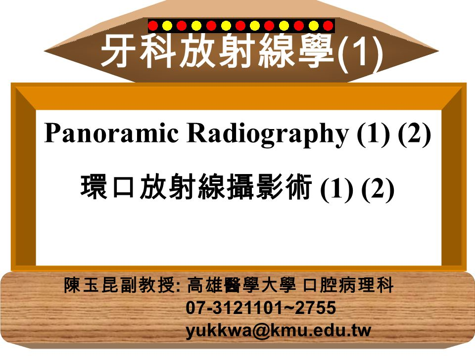 Panoramic Radiography (1) (2)