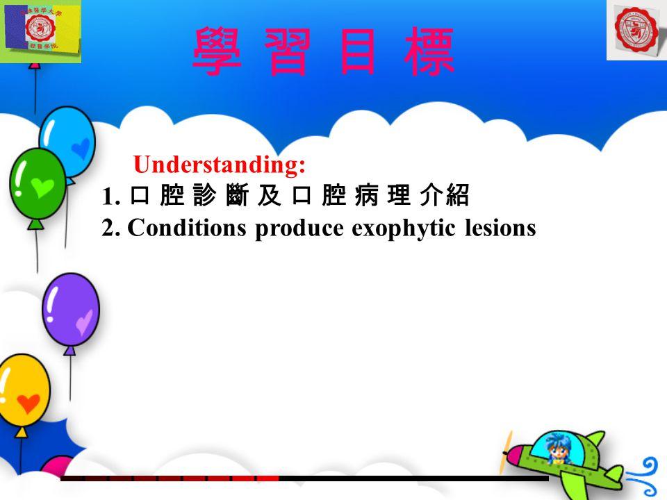 學 習 目 標 Understanding: 1. 口 腔 診 斷 及 口 腔 病 理 介紹