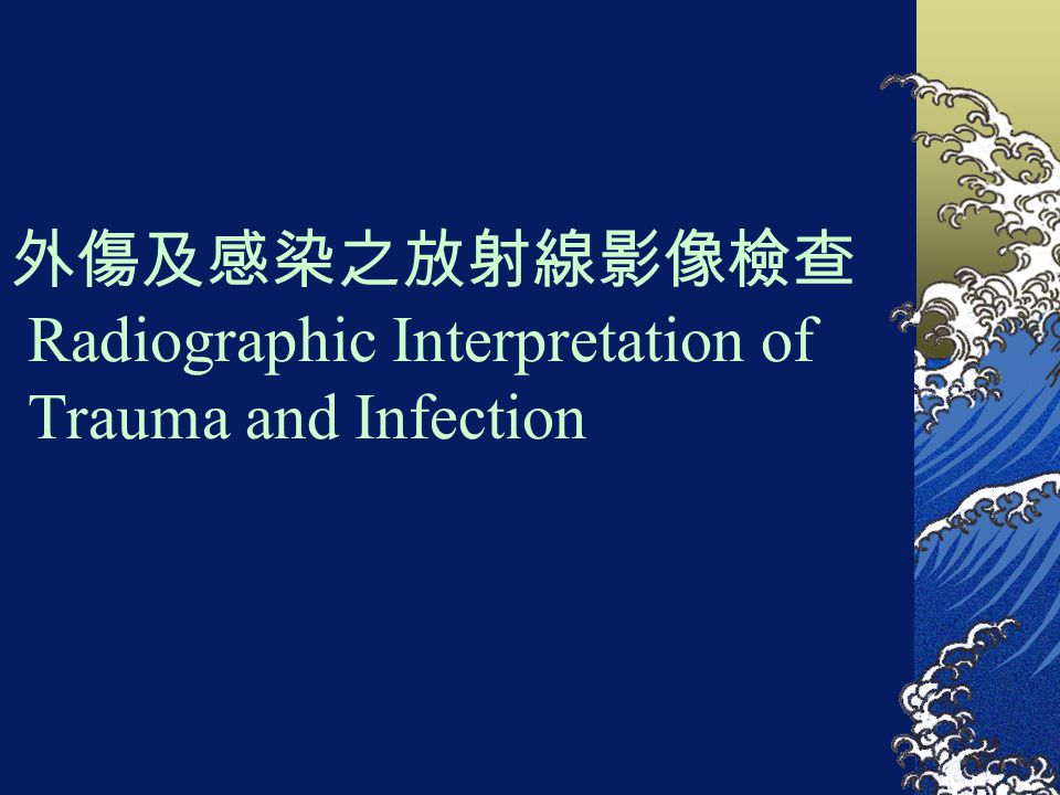 外傷及感染之放射線影像檢查 Radiographic Interpretation of Trauma and Infection
