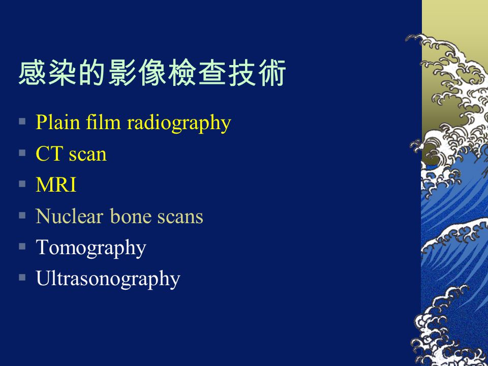 感染的影像檢查技術 Plain film radiography CT scan MRI Nuclear bone scans