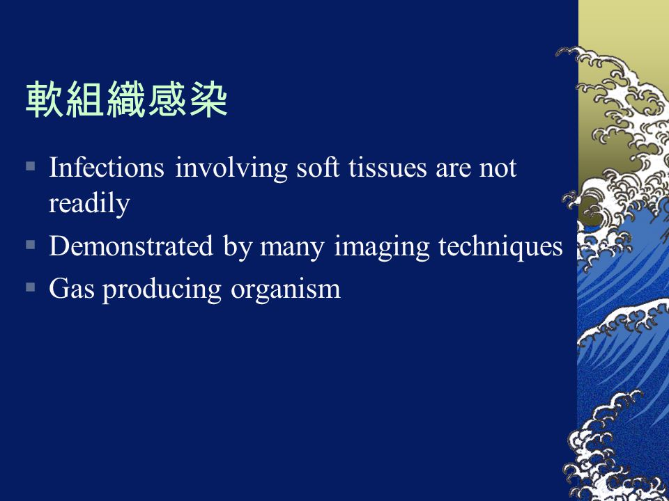 軟組織感染 Infections involving soft tissues are not readily