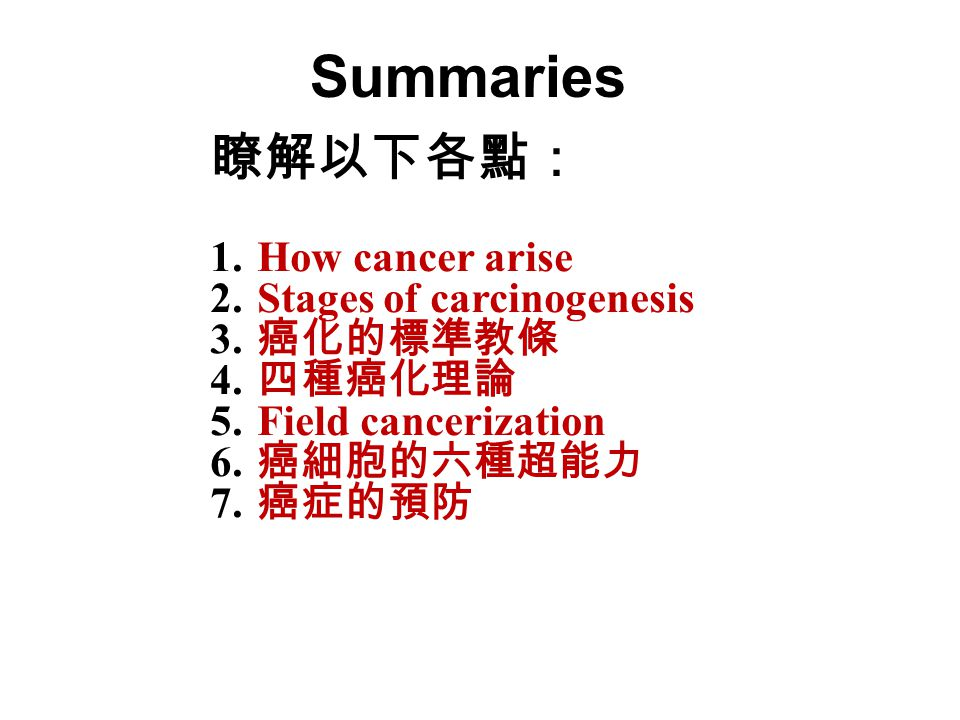 Summaries 瞭解以下各點: How cancer arise Stages of carcinogenesis 癌化的標準教條