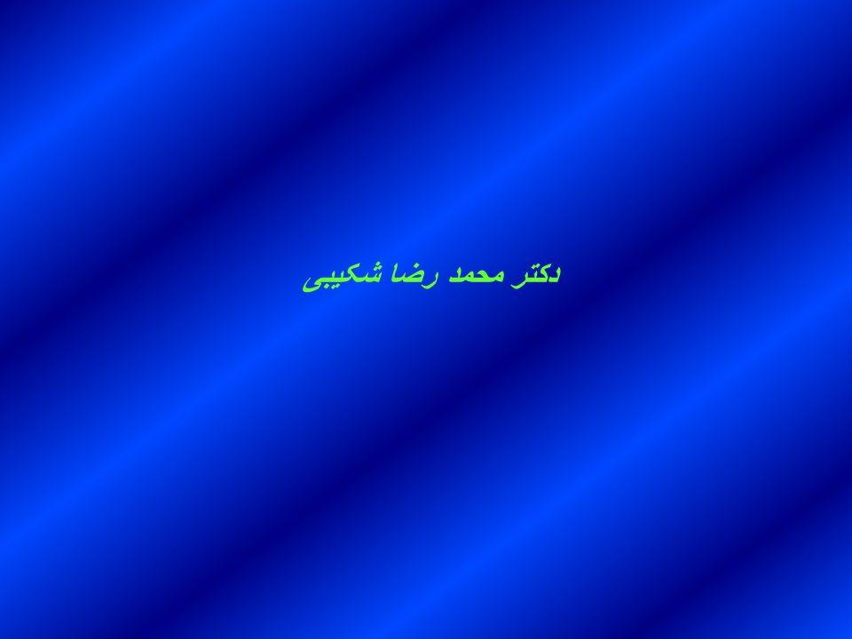 دکتر محمد رضا شکیبی