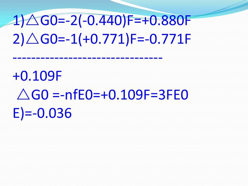 1)G0=-2(-0. 440)F=+0. 880F 2)G0=-1(+0. 771)F=-0