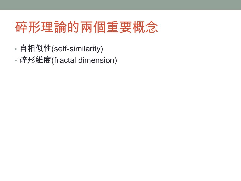 碎形理論的兩個重要概念 自相似性(self-similarity) 碎形維度(fractal dimension)