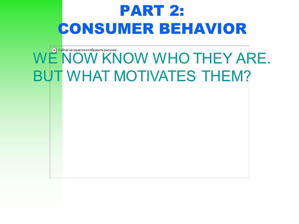 PART 2: CONSUMER BEHAVIOR
