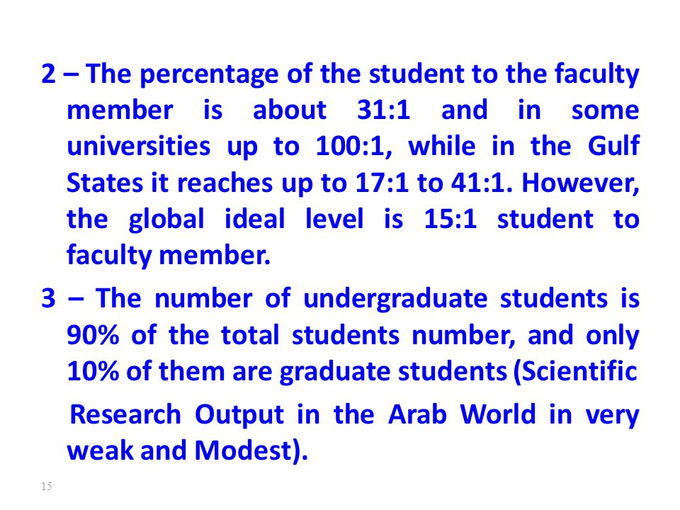 2 – The percentage of the student to the faculty member is about 31:1 and in some universities up to 100:1, while in the Gulf States it reaches up to 17:1 to 41:1.