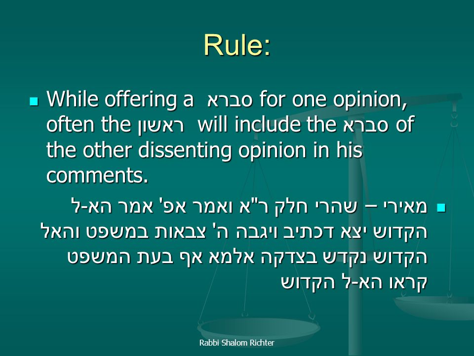 Rule: While offering a סברא for one opinion, often the ראשון will include the סברא of the other dissenting opinion in his comments.