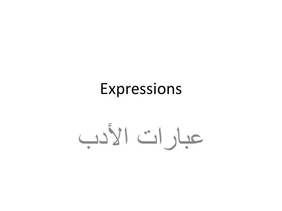 Expressions عبارات الأدب