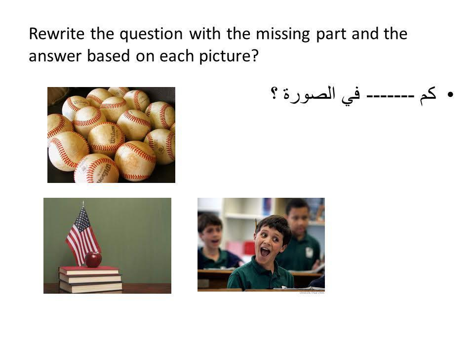 Rewrite the question with the missing part and the answer based on each picture