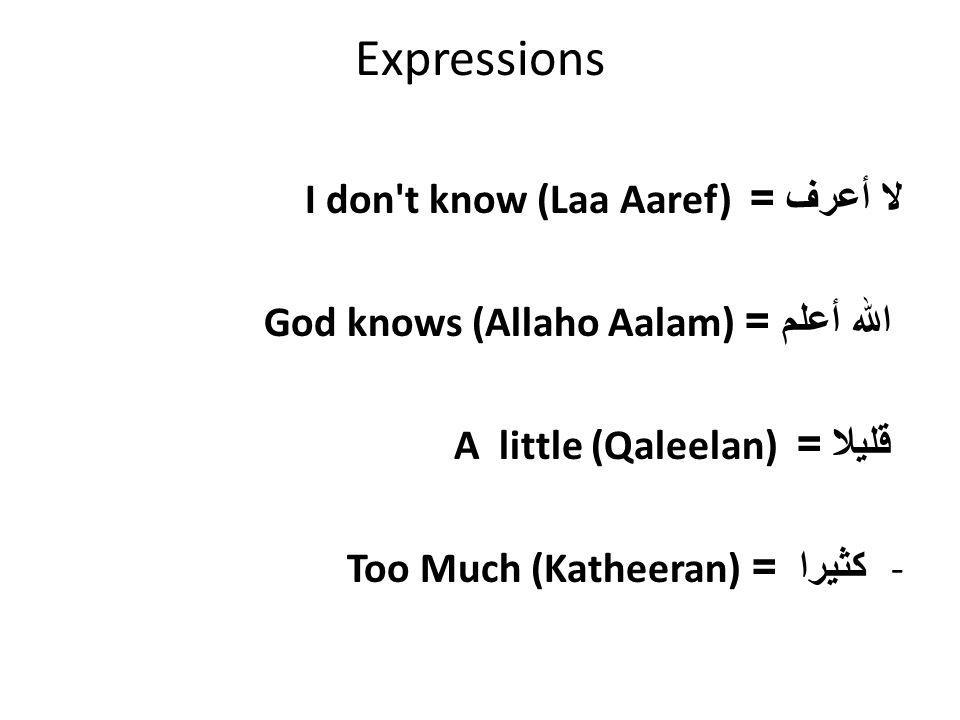 Expressions لا أعرف = I don t know (Laa Aaref)