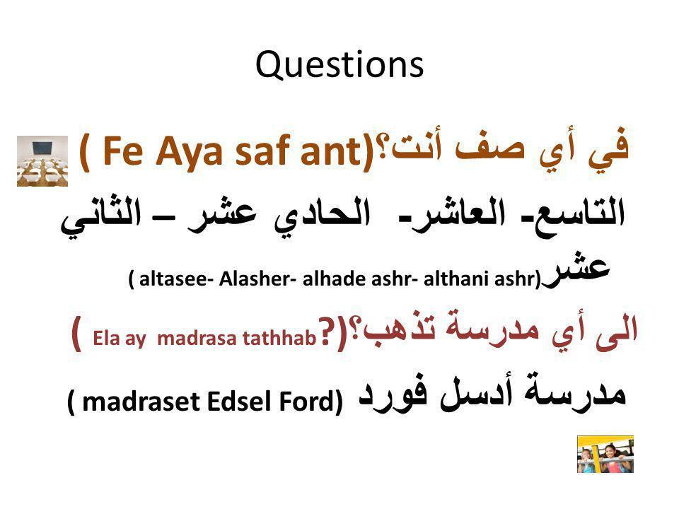 في أي صف أنت؟( Fe Aya saf ant)