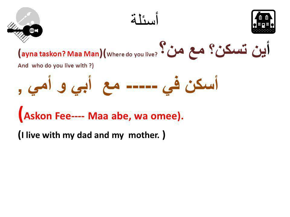 أسكن في ----- مع أبي و أمي , (Askon Fee---- Maa abe, wa omee).