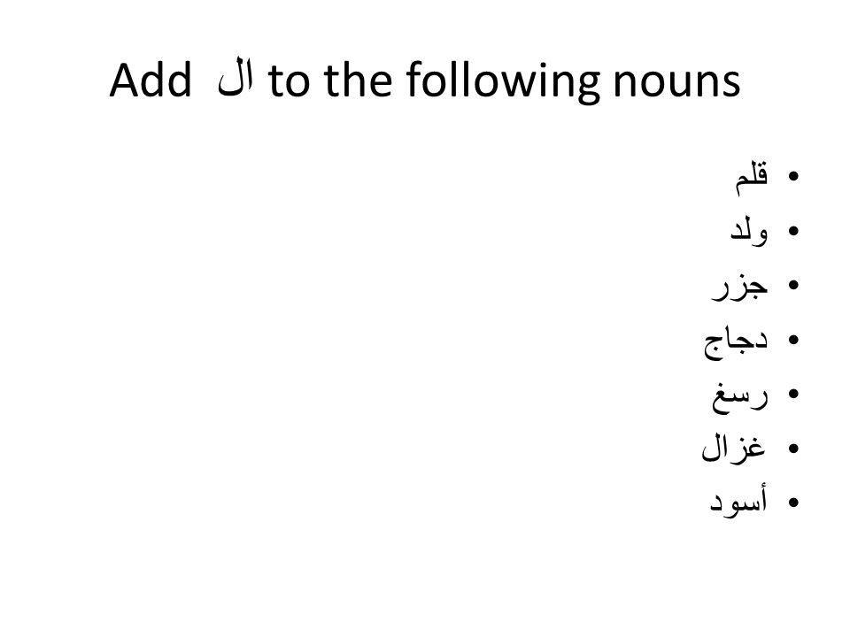 Add ال to the following nouns