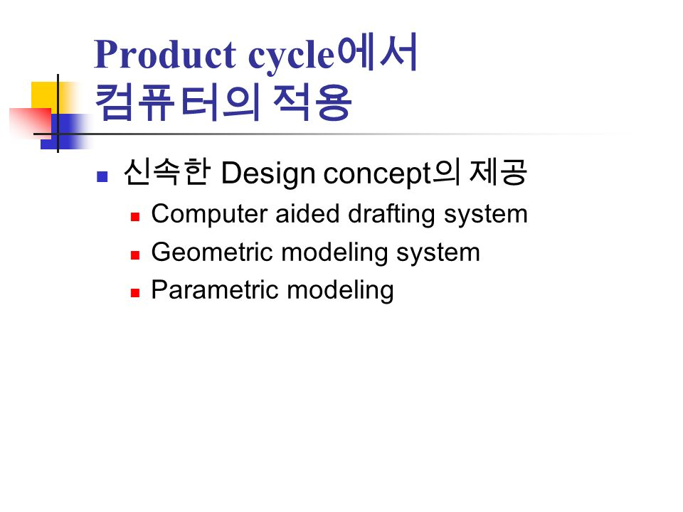 Product cycle에서 컴퓨터의 적용