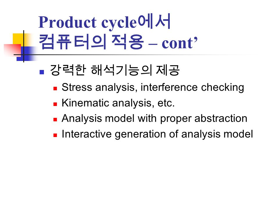 Product cycle에서 컴퓨터의 적용 – cont'