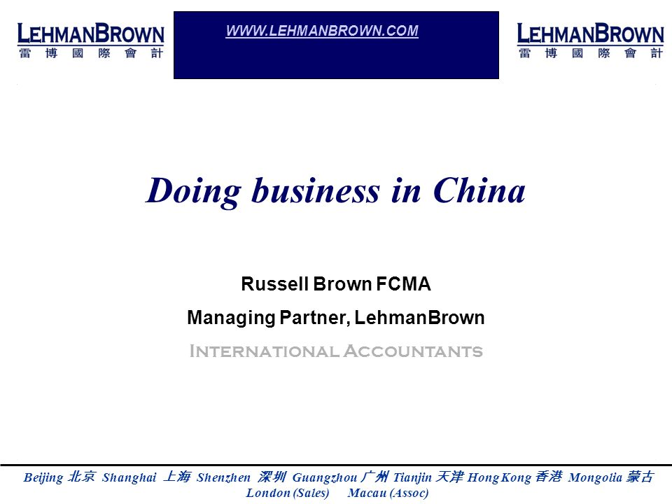 Doing business in China Managing Partner, LehmanBrown
