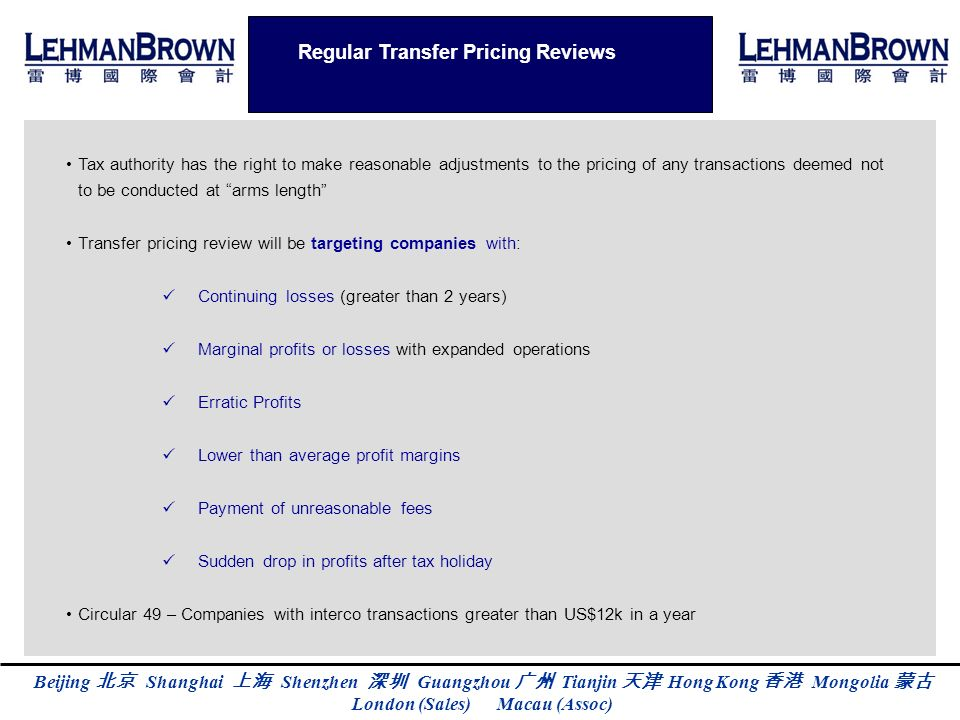 Regular Transfer Pricing Reviews