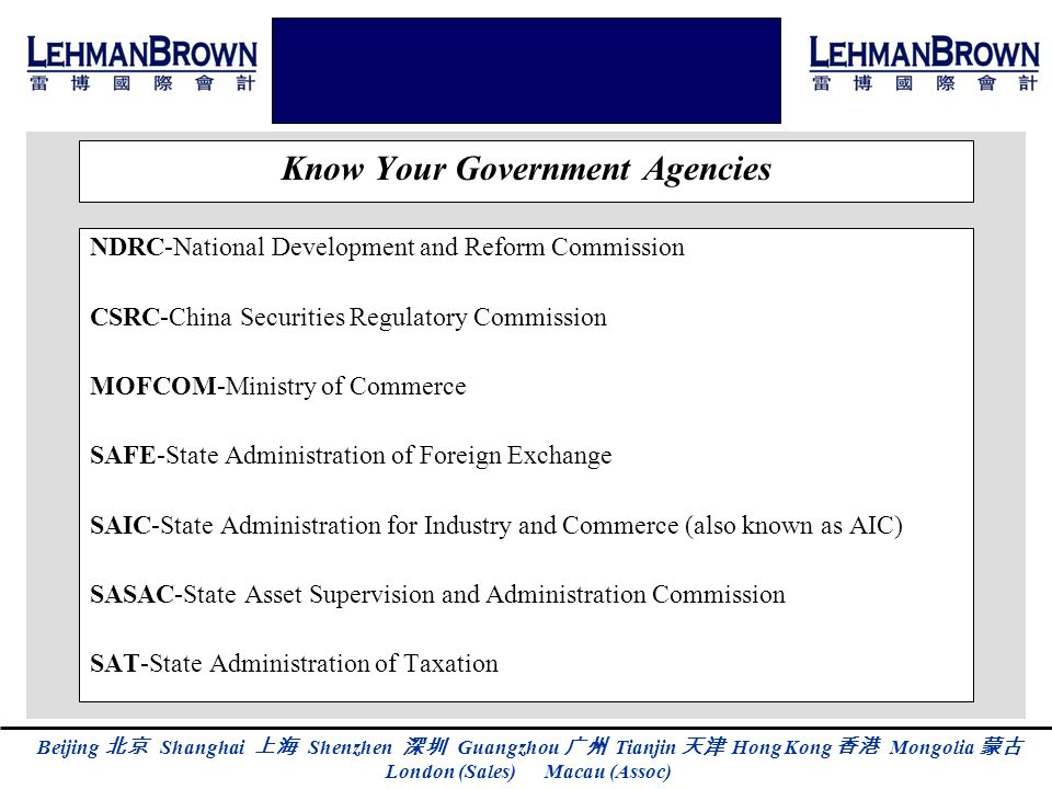Know Your Government Agencies